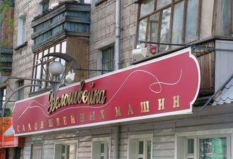 Вывеска на балконе. бюро наружной рекламы вывески.ру.
