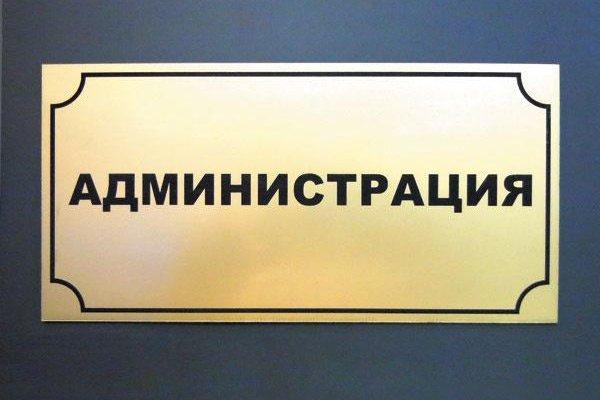 Желтая дверная вывеска