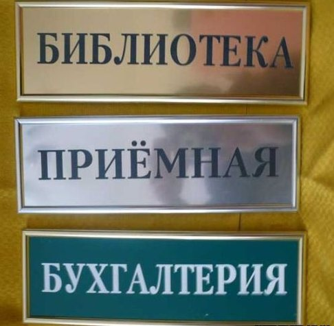 дверные вывески