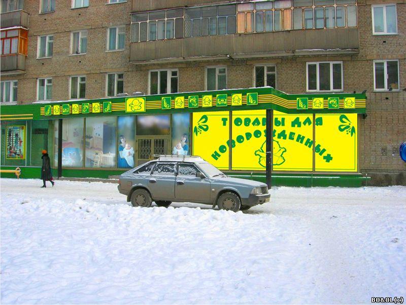 Вывески детских магазинов фото. Бюро наружной рекламы ...: http://www.vivesky.ru/vyiveski-detskih-magazinov-foto