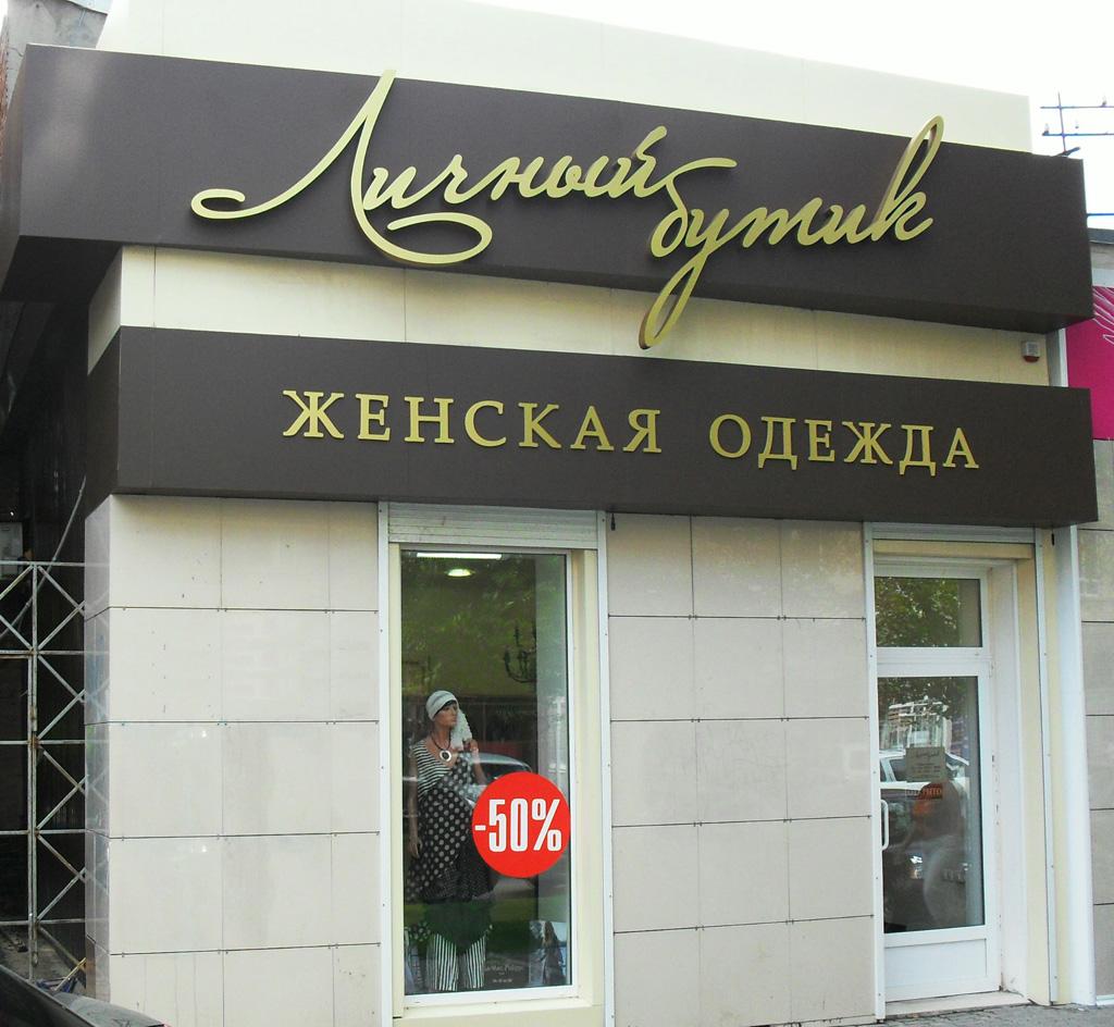 Оригинальные Названия Магазинов Одежды