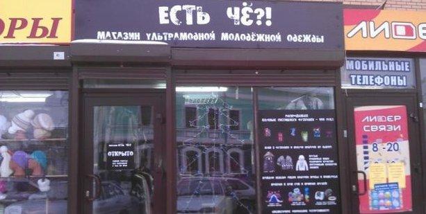 Вывески для магазинов одежды фото. Бюро наружной рекламы ...: http://www.vivesky.ru/vyiveski-dlya-magazinov-odezhdyi-foto