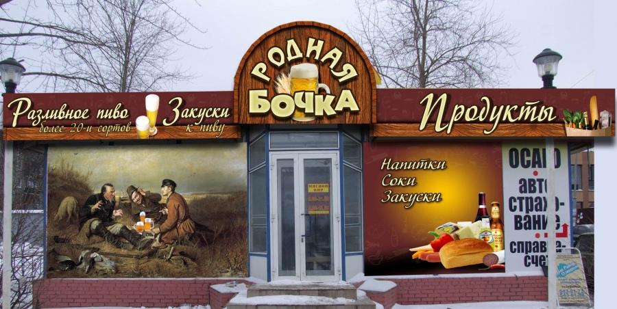 Вывески пивных магазинов фото. Бюро наружной рекламы ...: http://www.vivesky.ru/vyiveski-pivnyih-magazinov-foto