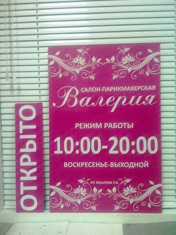 Пример красивого объявления режима работы магазина